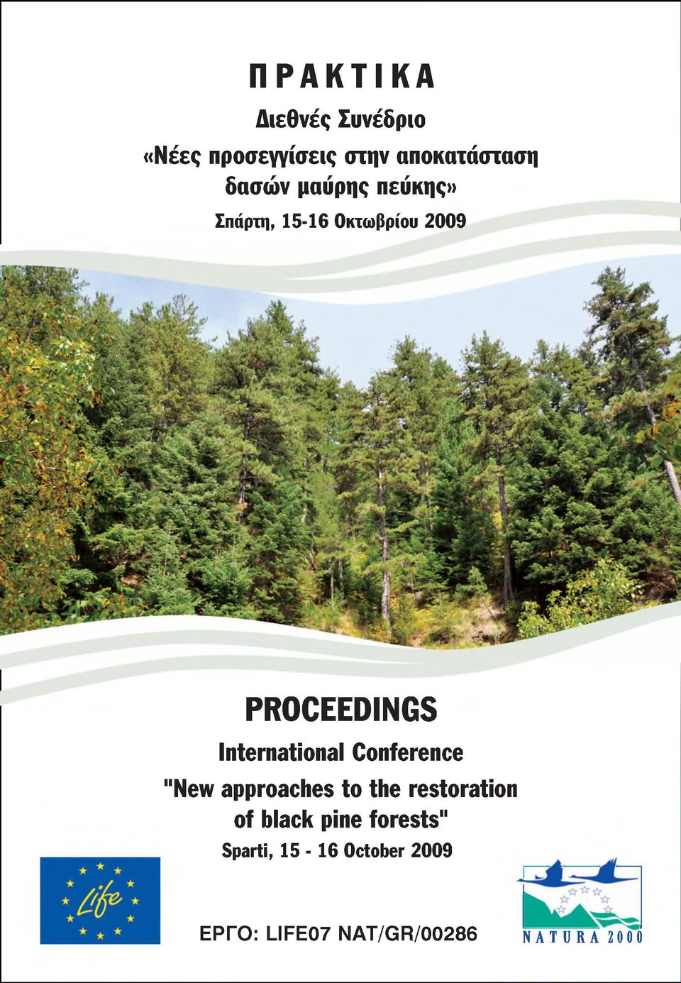 "Conference ""New approaches to the restoration of black pine forests"""