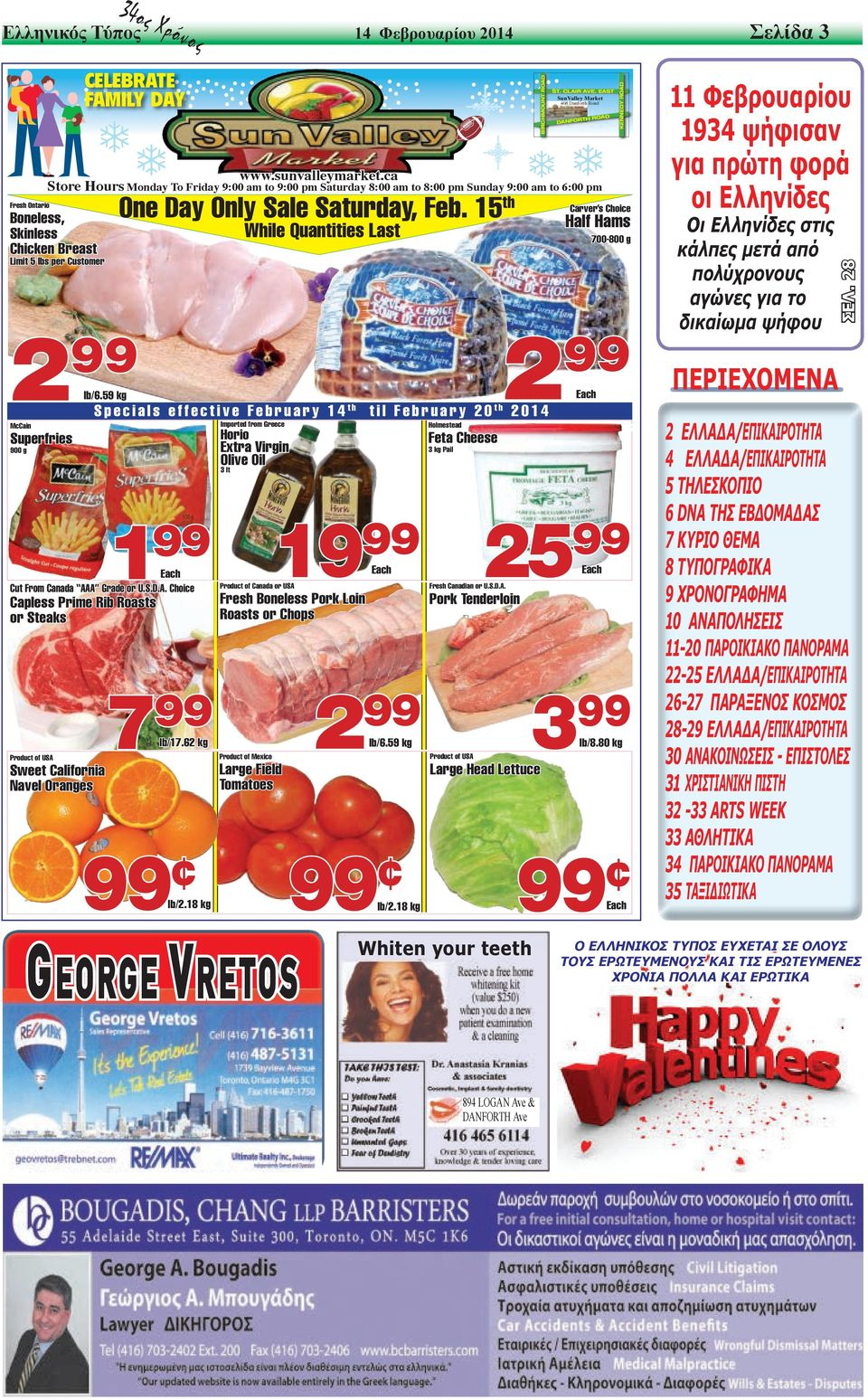 59 kg McCain Superfries 900 g CELEBRATE FAMILY DAY Specials effective February 14 th til February 20 th 2014 Holmestead Feta Cheese 3 kg Pail 1 99 Each Cut From Canada AAA Grade or U.S.D.A. Choice Capless Prime Rib Roasts or Steaks Product of USA Sweet California Navel Oranges 7 99 lb/17.