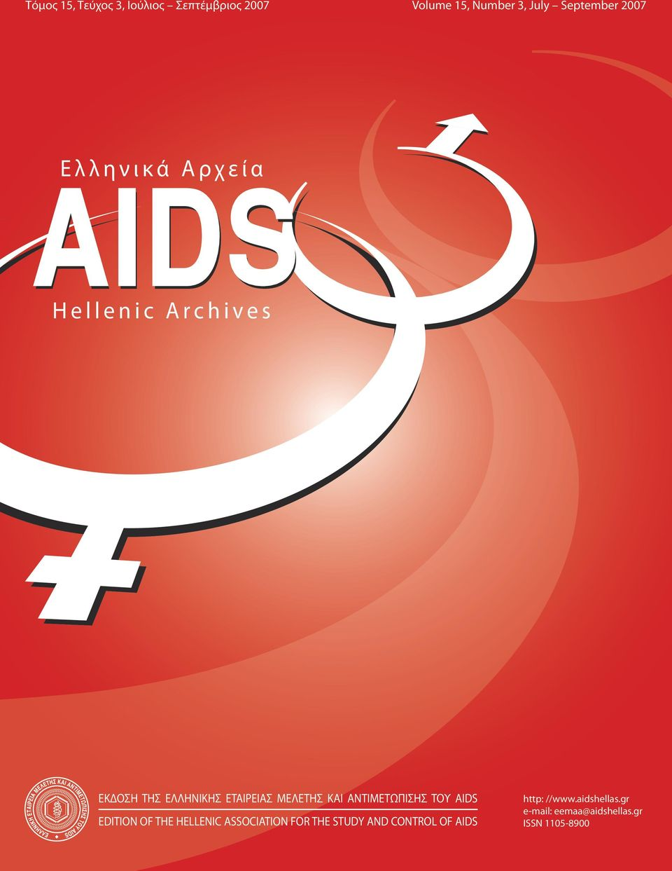 ΚΑΙ ΑΝΤΙΜΕΤΩΠΙΣΗΣ ΤΟΥ AIDS EDITION OF THE HELLENIC ASSOCIATION FOR THE STUDY AND