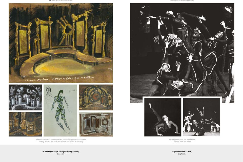 costume sketch and drafts of the play Φωτογραφίες από την παράσταση Photos