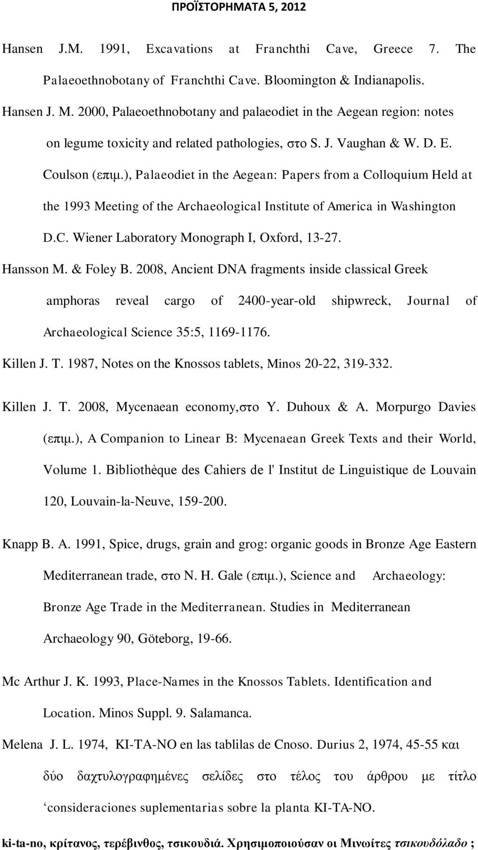 ), Palaeodiet in the Aegean: Papers from a Colloquium Held at the 1993 Meeting of the Archaeological Institute of America in Washington D.C. Wiener Laboratory Monograph I, Oxford, 13-27. Hansson M.