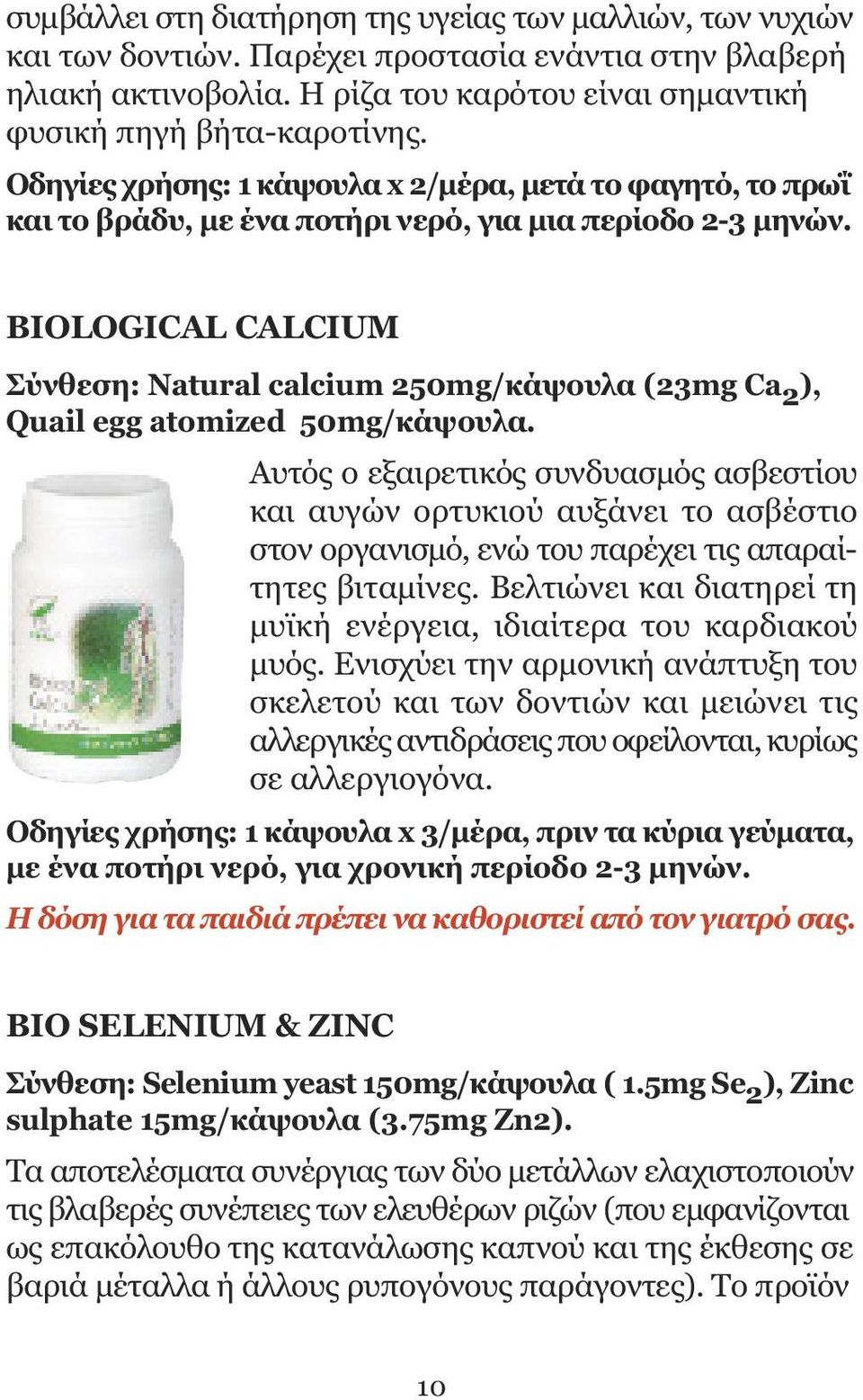 BIOLOGICAL CALCIUM Σύνθεση: Natural calcium 250mg/κάψουλα (23mg Ca 2 ), Quail egg atomized 50mg/κάψουλα.