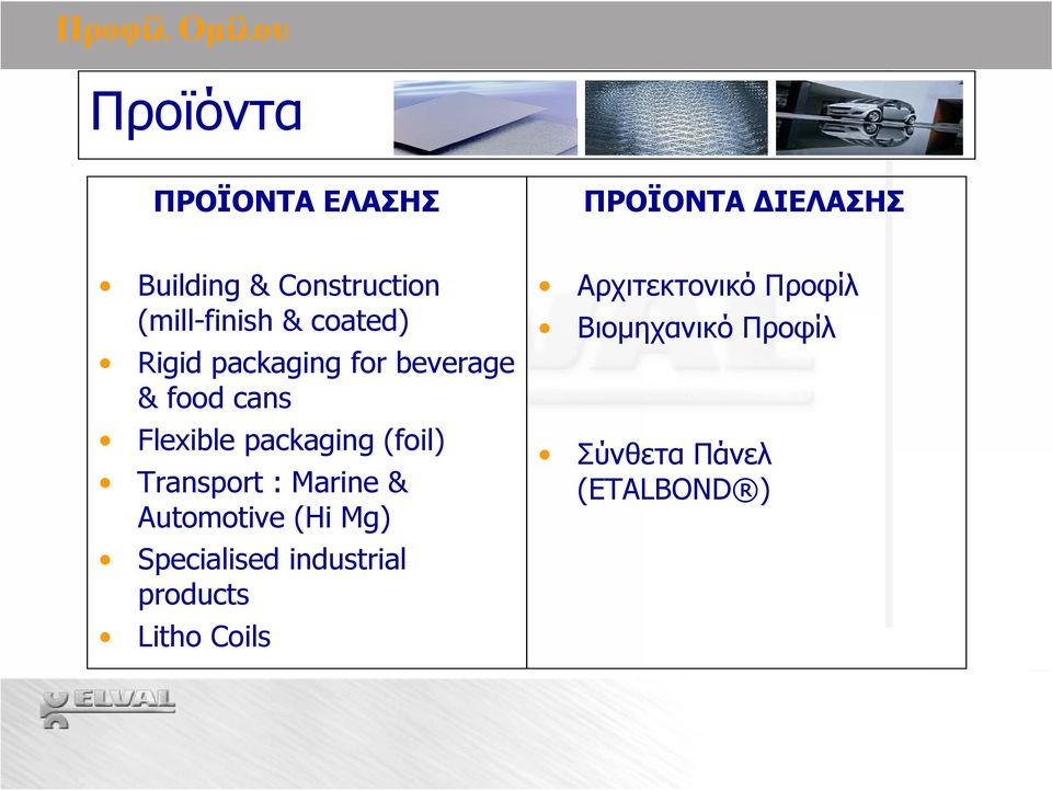 Flexible packaging (foil) Transport : Marine & Automotive (Hi Mg) Specialised
