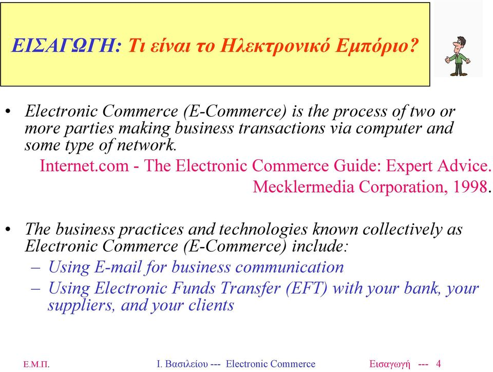 Internet.com - The Electronic Commerce Guide: Expert Advice. Mecklermedia Corporation, 1998.