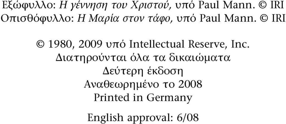 IRI 1980, 2009 υπό Intellectual Reserve, Inc.