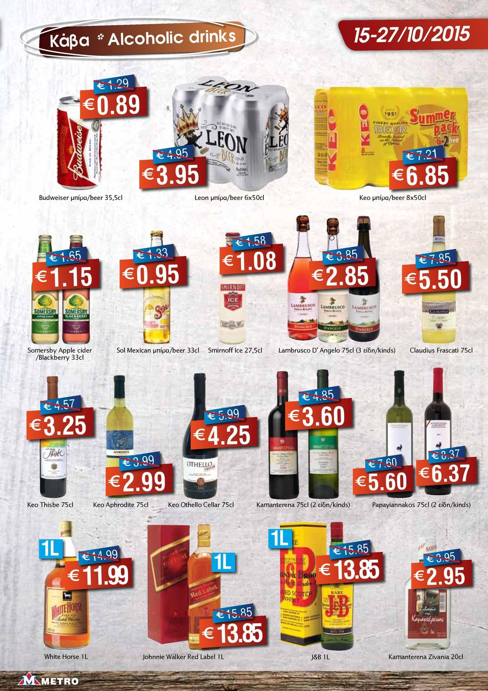 50 Somersby Apple cider /Blackberry 33cl Sol Mexican μπίρα/beer 33cl Smirnoff Ice 27,5cl Lambrusco D Angelo 75cl (3 είδη/kinds) Claudius Frascati 75cl 4.57 3.25 3.