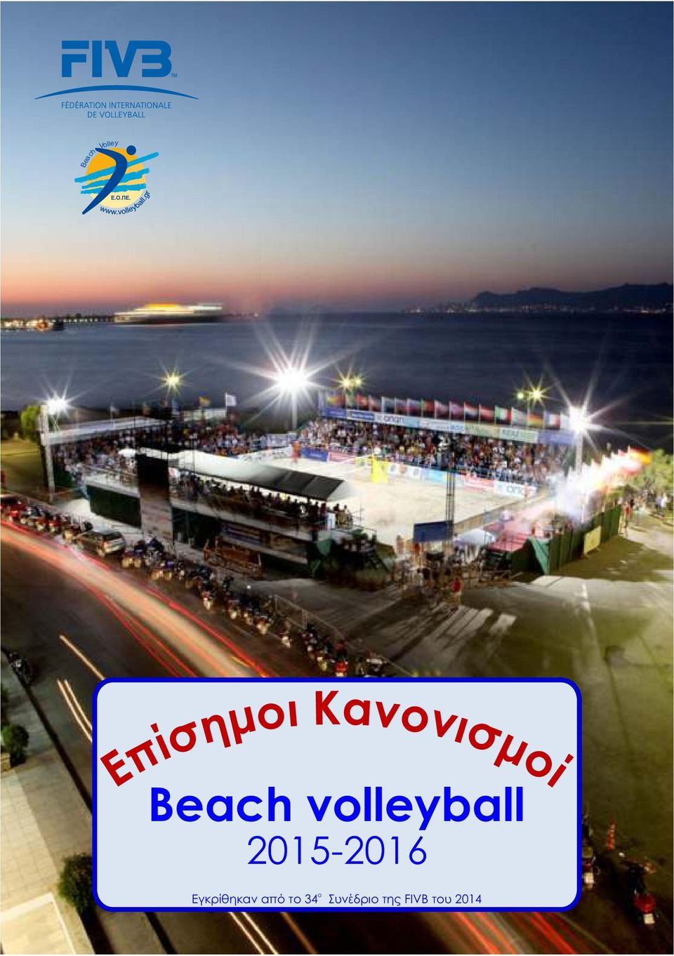 volleyball 2015-2016 ν ισ ο