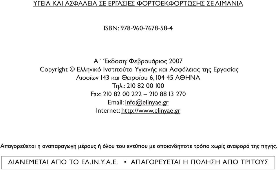 : 210 82 00 100 Fax: 210 82 00 222 210 88 13 270 Email: info@elinyae.