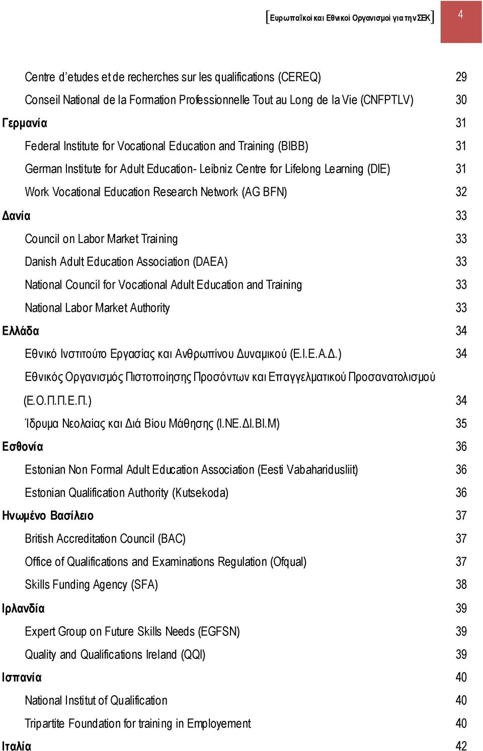 Network (AG BFN) 32 Δανία 33 Council on Labor Market Training 33 Danish Adult Education Association (DAEA) 33 National Council for Vocational Adult Education and Training 33 National Labor Market