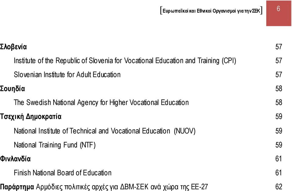 Education 58 Τσεχική Δημοκρατία 59 National Institute of Technical and Vocational Education (NUOV) 59 National Training Fund