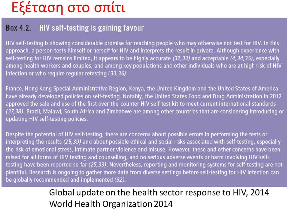 sector response to HIV,