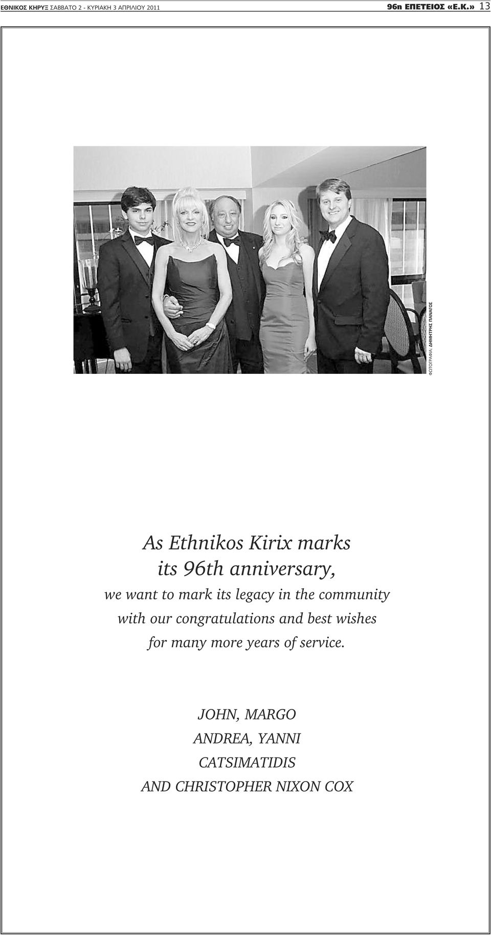 ΔΗΜΗΤΡΗΣ ΠΑΝΑΓΟΣ As Ethnikos Kirix marks its 96th anniversary, we want to mark its