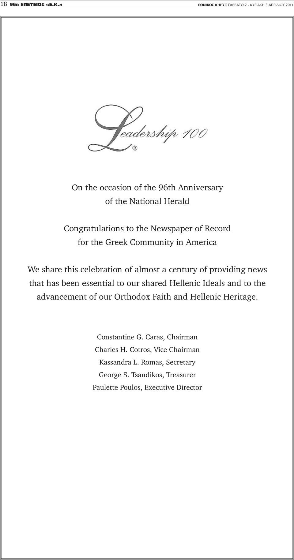 Newspaper of Record for the Greek Community in America We share this celebration of almost a century of providing news that has been