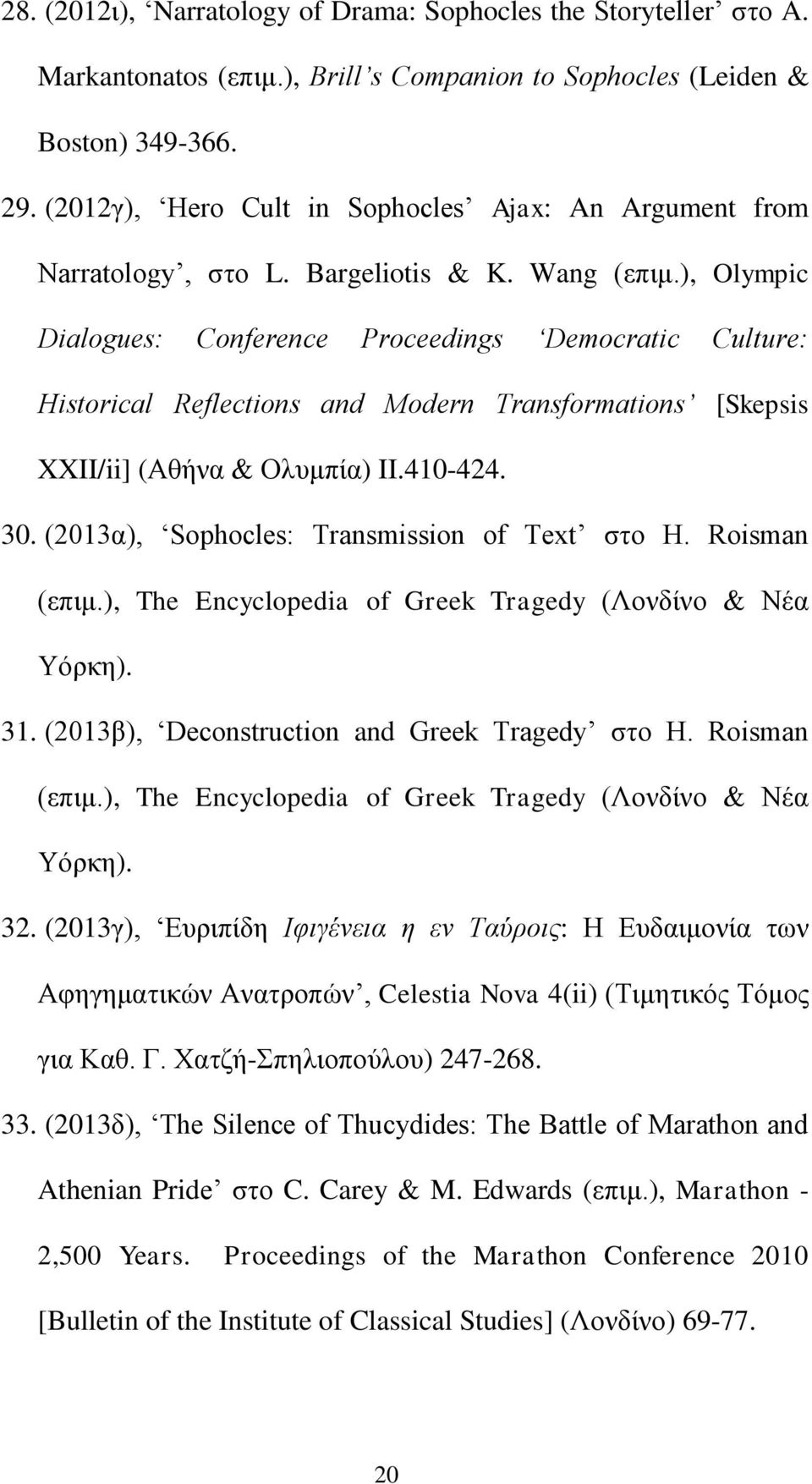 ), Olympic Dialogues: Conference Proceedings Democratic Culture: Historical Reflections and Modern Transformations [Skepsis XXII/ii] (Αθήνα & Ολυμπία) II.410-424. 30.