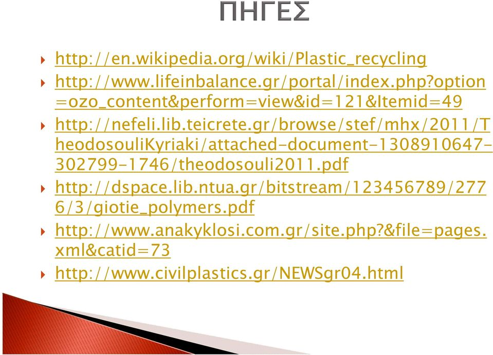 gr/browse/stef/mhx/2011/t heodosoulikyriaki/attached-document-1308910647-302799-1746/theodosouli2011.