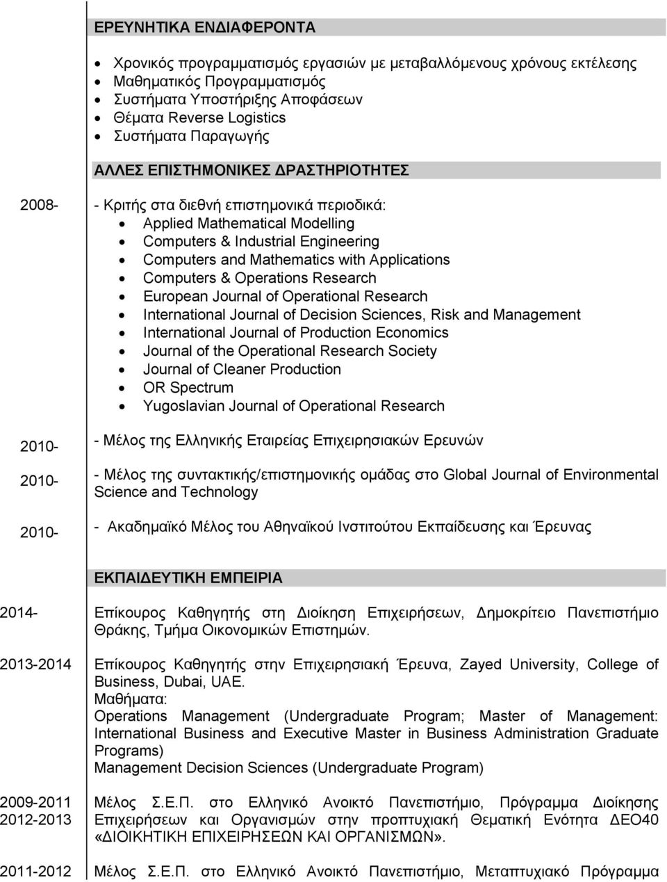 Applications Computers & Operations Research European Journal of Operational Research International Journal of Decision Sciences, Risk and Management International Journal of Production Economics
