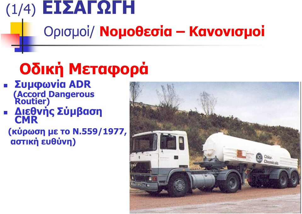 (Accord Dangerous Routier) Διεθνής
