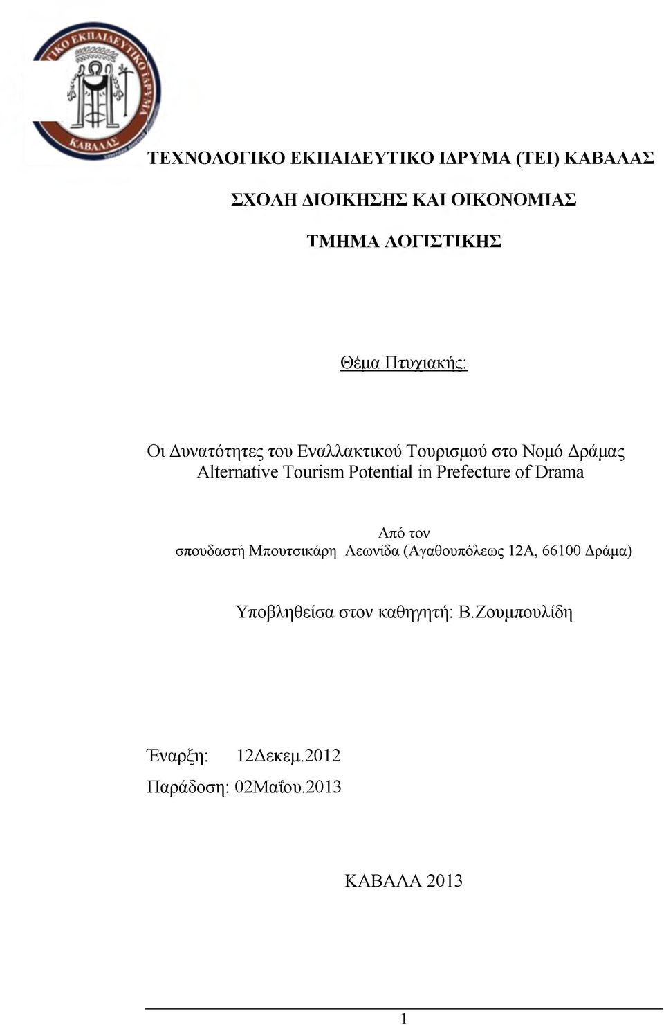 Tourism Potential in Prefecture o f Drama Από τον σπουδαστή Μπουτσικάρη Λεωνίδα (Αγαθουπόλεως 12Α,
