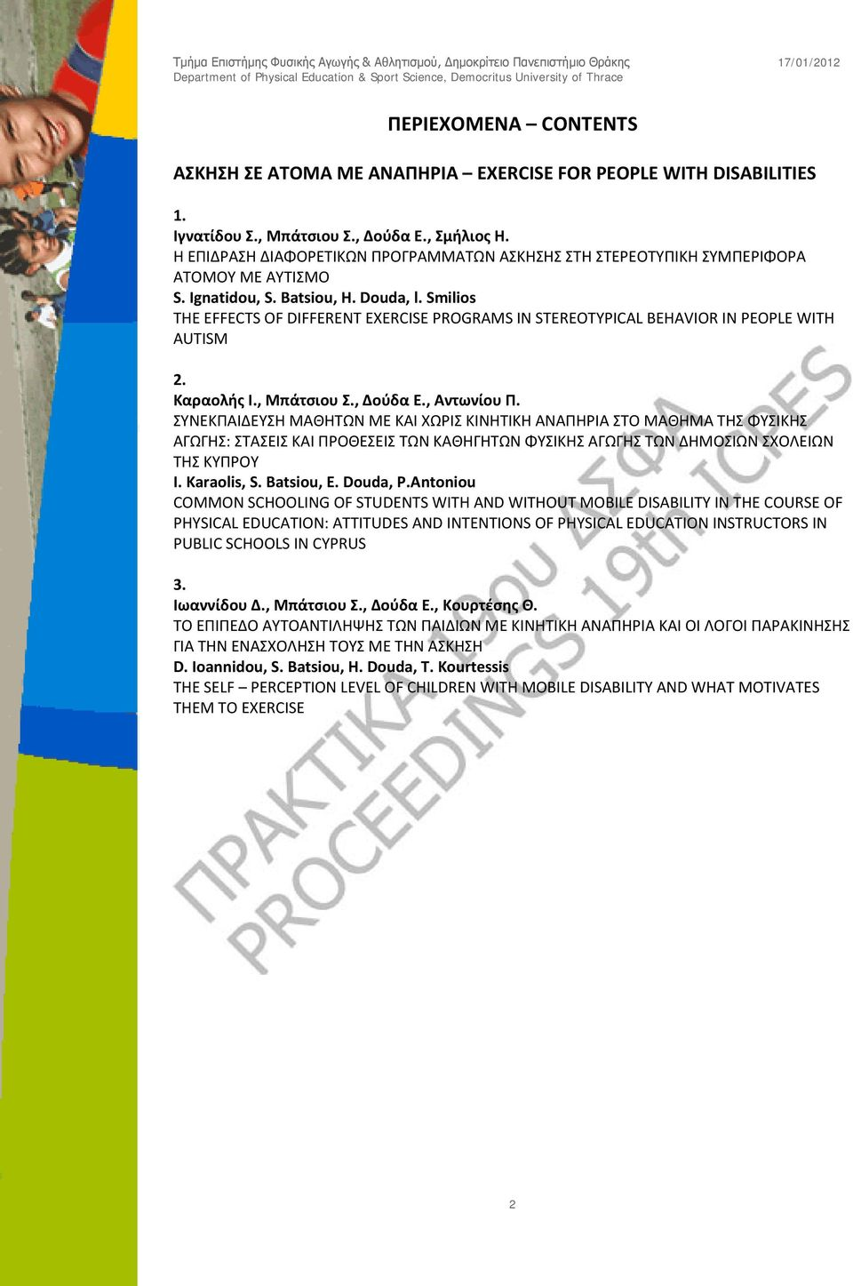 Smilios THE EFFECTS OF DIFFERENT EXERCISE PROGRAMS IN STEREOTYPICAL BEHAVIOR IN PEOPLE WITH AUTISM 2. Καραολής Ι., Μπάτσιου Σ., Δούδα Ε., Αντωνίου Π.
