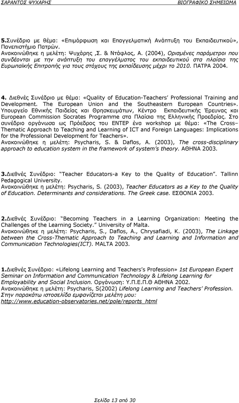 Διεθνές Συνέδριο με θέμα: «Quality of Education-Teachers Professional Training and Development. The European Union and the Southeastern European Countries».