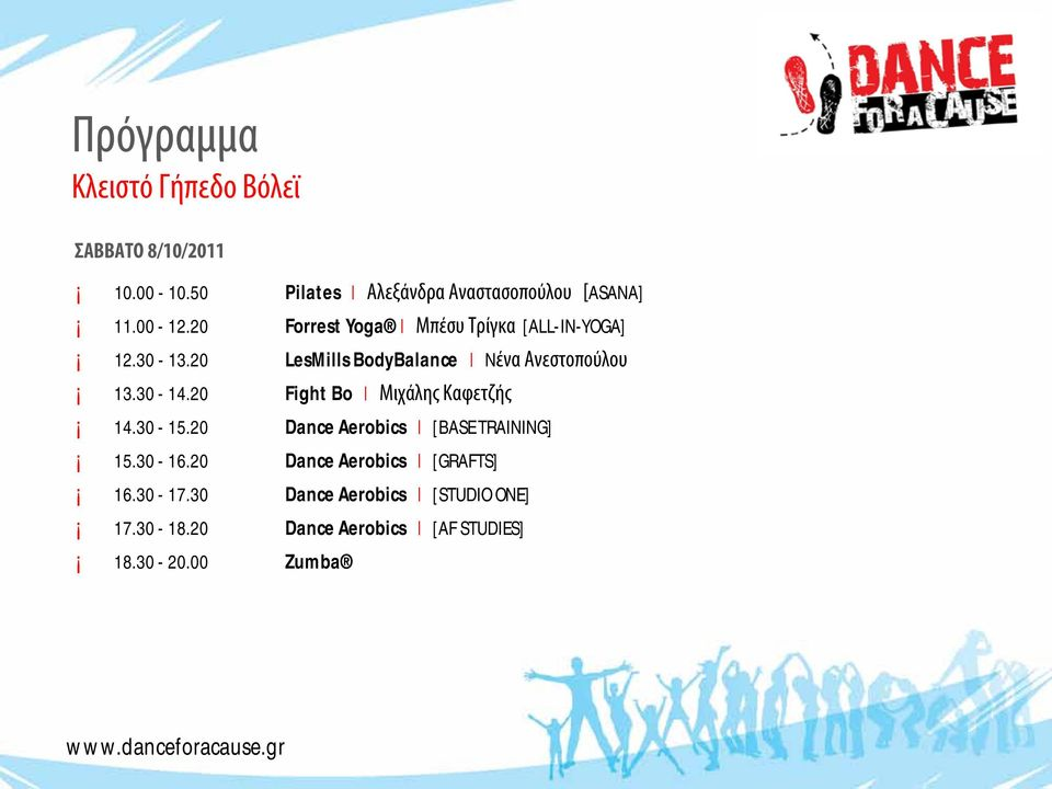 30-14.20 Fight Bo Μιχάλης Καφετζής 14.30-15.20 Dance Aerobics [BASE TRAINING] 15.30-16.