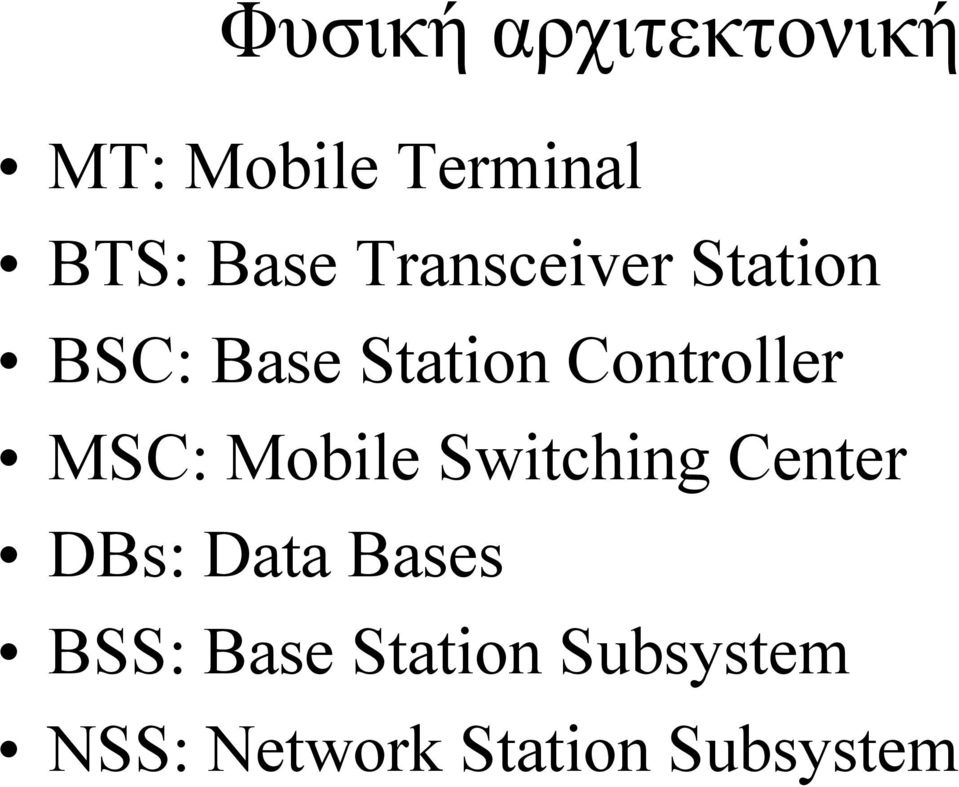 MSC: Mobile Switching Center DBs: Data Bases BSS:
