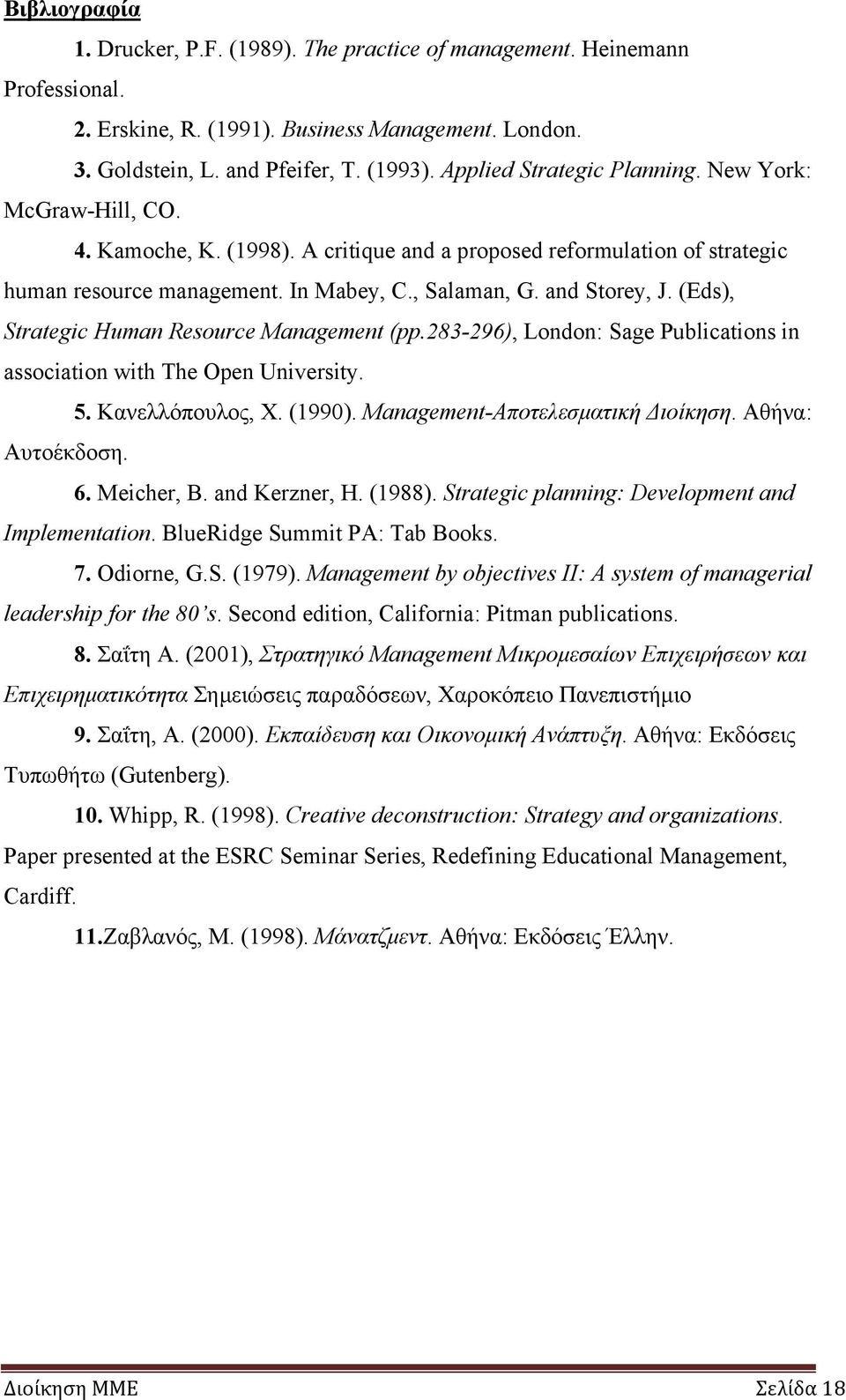 (Eds), Strategic Human Resource Management (pp.283-296), London: Sage Publications in association with The Open University. 5. Κανελλόπουλος, Χ. (1990). Management-Αποτελεσματική Διοίκηση.