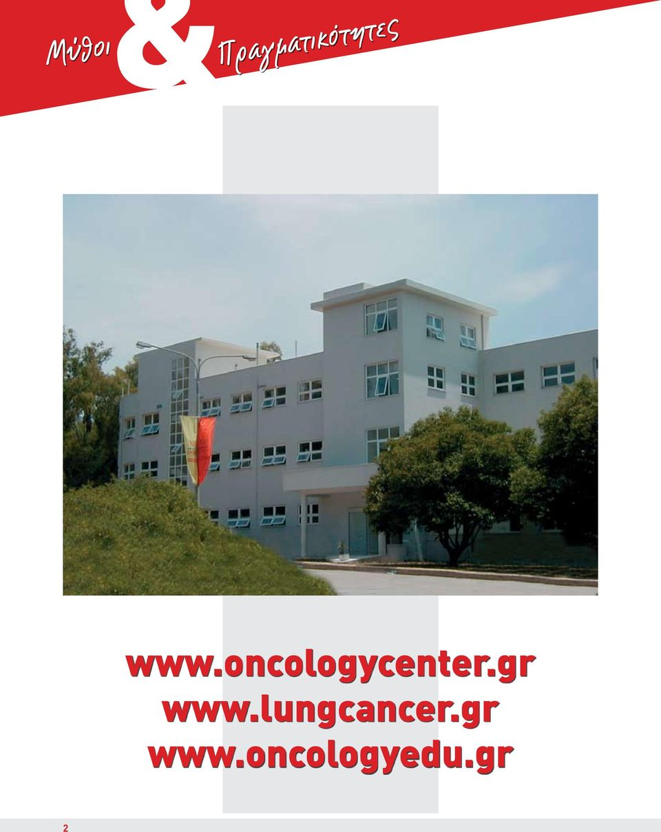 oncologycenter.