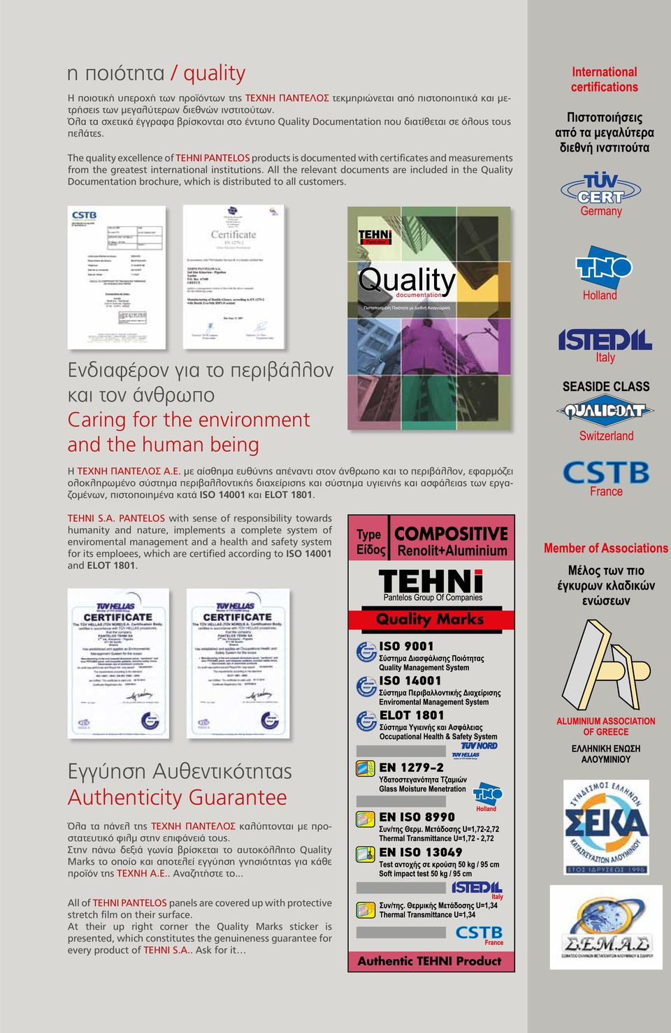 The quality excellence of TEHNI PANTELOS products is documented with certificates and measurements from the greatest international institutions.