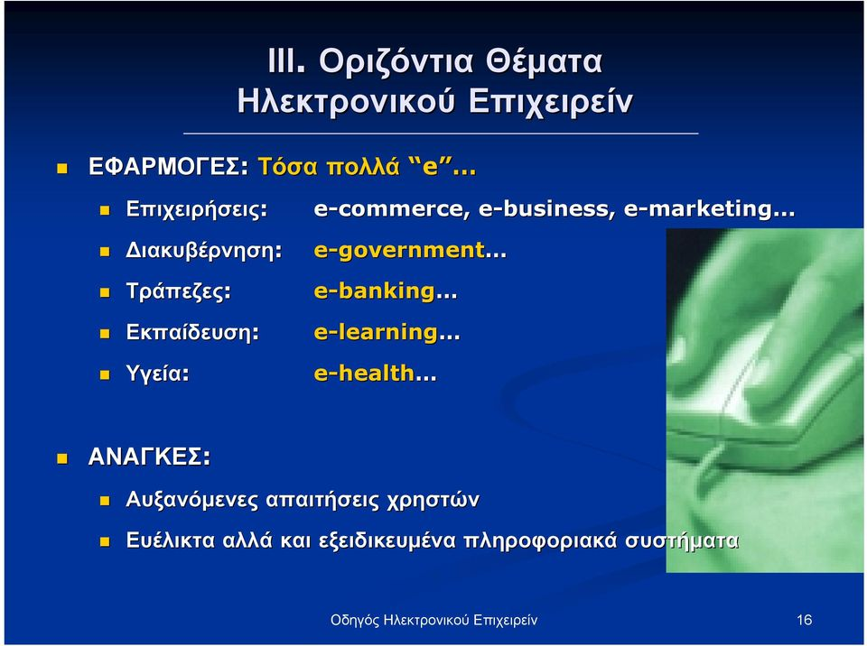 e e-marketing.. e marketing.