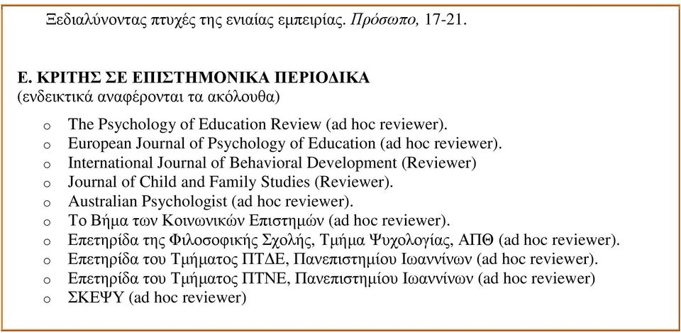 Eurpean Jurnal f Psychlgy f Educatin (ad hc reviewer). Internatinal Jurnal f Behaviral Develpment (Reviewer) Jurnal f Child and Family Studies (Reviewer).