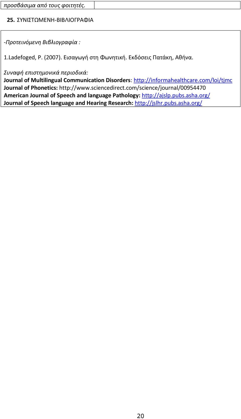 Συναφή επιστημονικά περιοδικά: Journal of Multilingual Communication Disorders: http://informahealthcare.