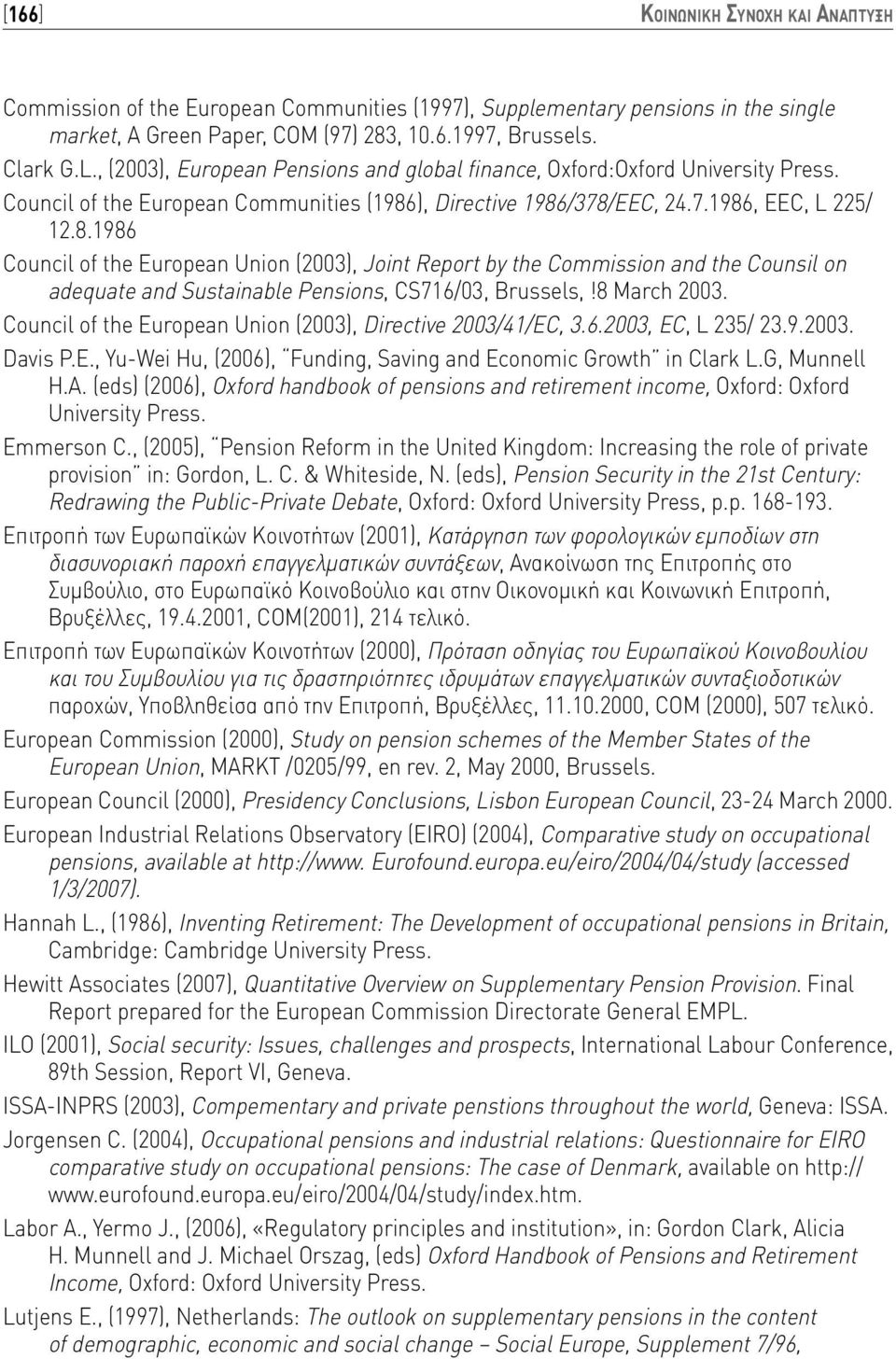 ), Directive 1986/378/EEC, 24.7.1986, EEC, L 225/ 12.8.1986 Council of the European Union (2003), Joint Report by the Commission and the Counsil on adequate and Sustainable Pensions, CS716/03, Brussels,!