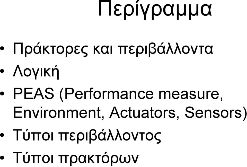 (Performance measure, Environment,