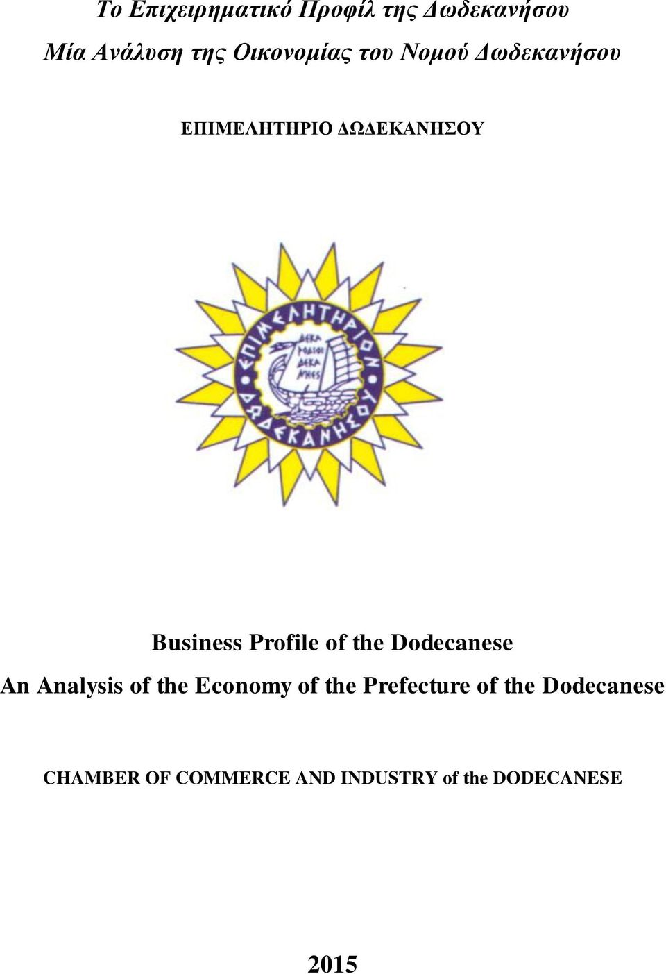 Profile of the Dodecanese An Analysis of the Economy of the