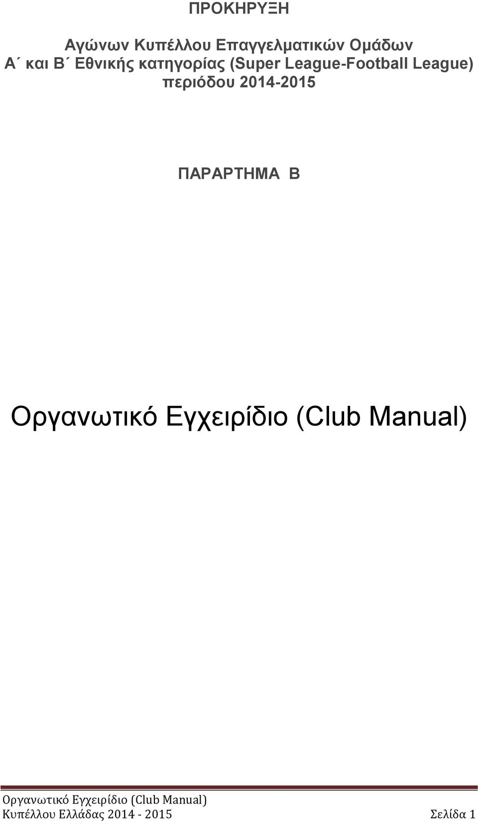 League-Football League) περιόδου 2014-2015