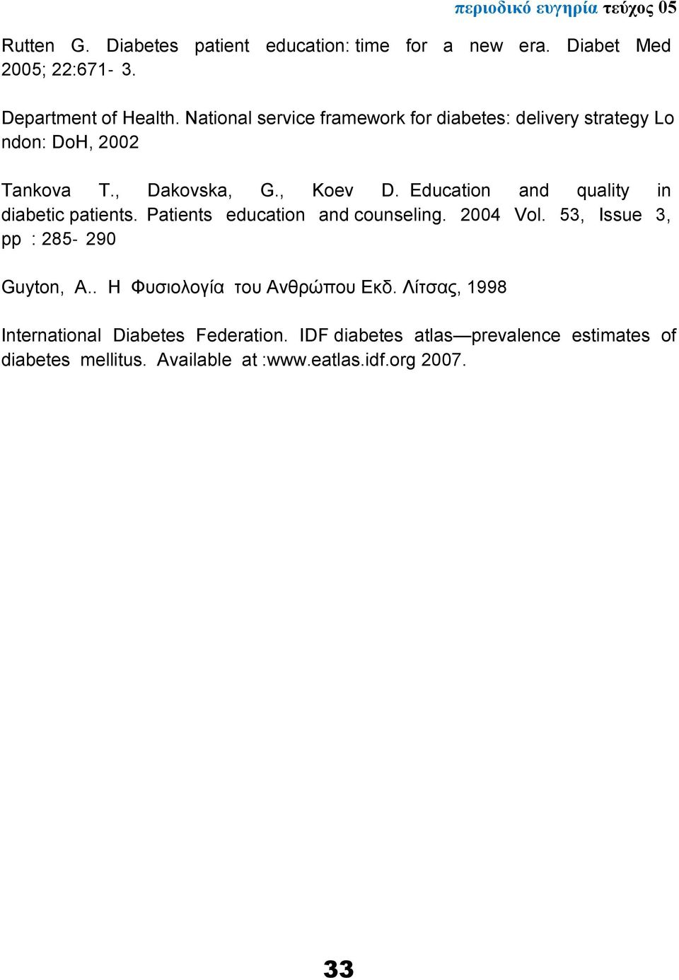 Education and quality in diabetic patients. Patients education and counseling. 2004 Vol. 53, Issue 3, pp : 285 290 Guyton, Α.