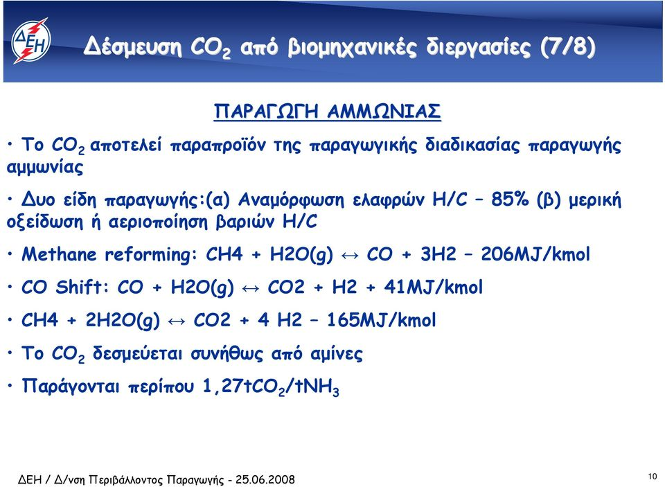 αεριοποίηση βαριών H/C Methane reforming: CH4 + H2O(g) CO + 3H2 206MJ/kmol CO Shift: CO + H2O(g) CO2 + H2 +