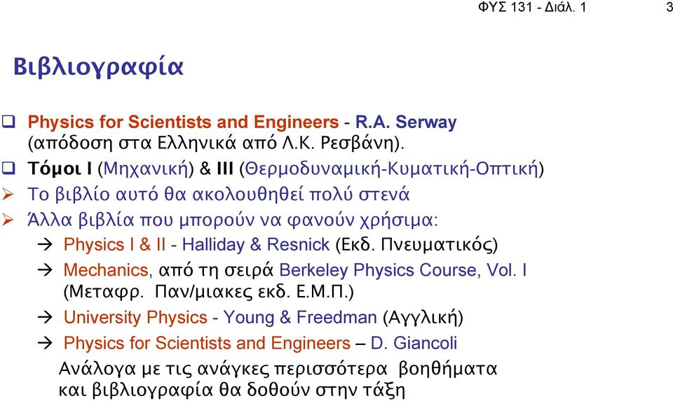 Physics I & II - Halliday & Resnick (Εκδ. Πνευματικός) à Mechanics, από τη σειρά Berkeley Physics Course, Vol. I (Μεταφρ. Παν/μιακες εκδ. Ε.Μ.Π.) à University Physics - Young & Freedman (Αγγλική) à Physics for Scientists and Engineers D.