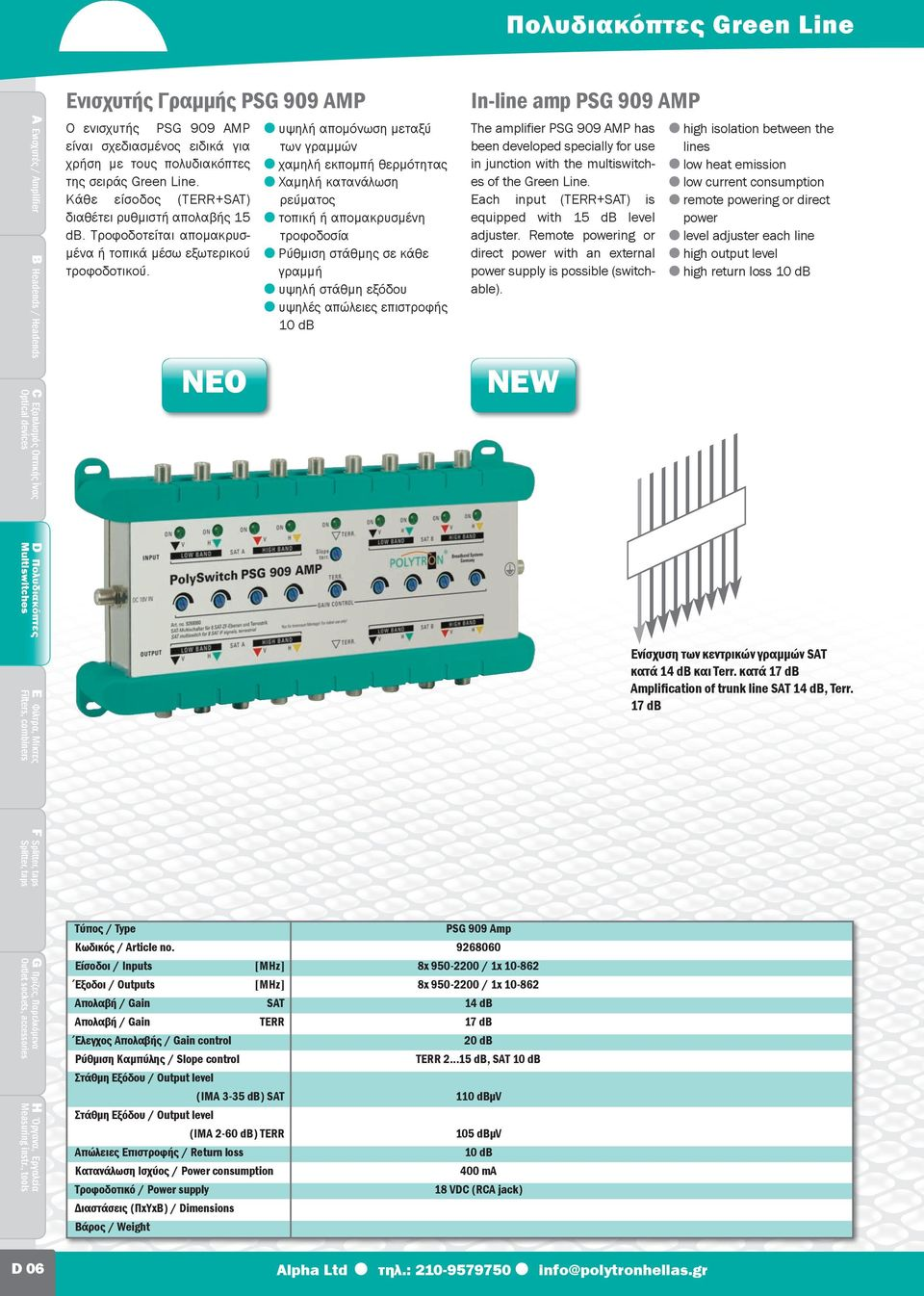 The amplifier PSG 909 MP has been developed specially for use in junction with the multiswitches of the Green Line. ach input (TRR+ST) is equipped with 15 d level adjuster.