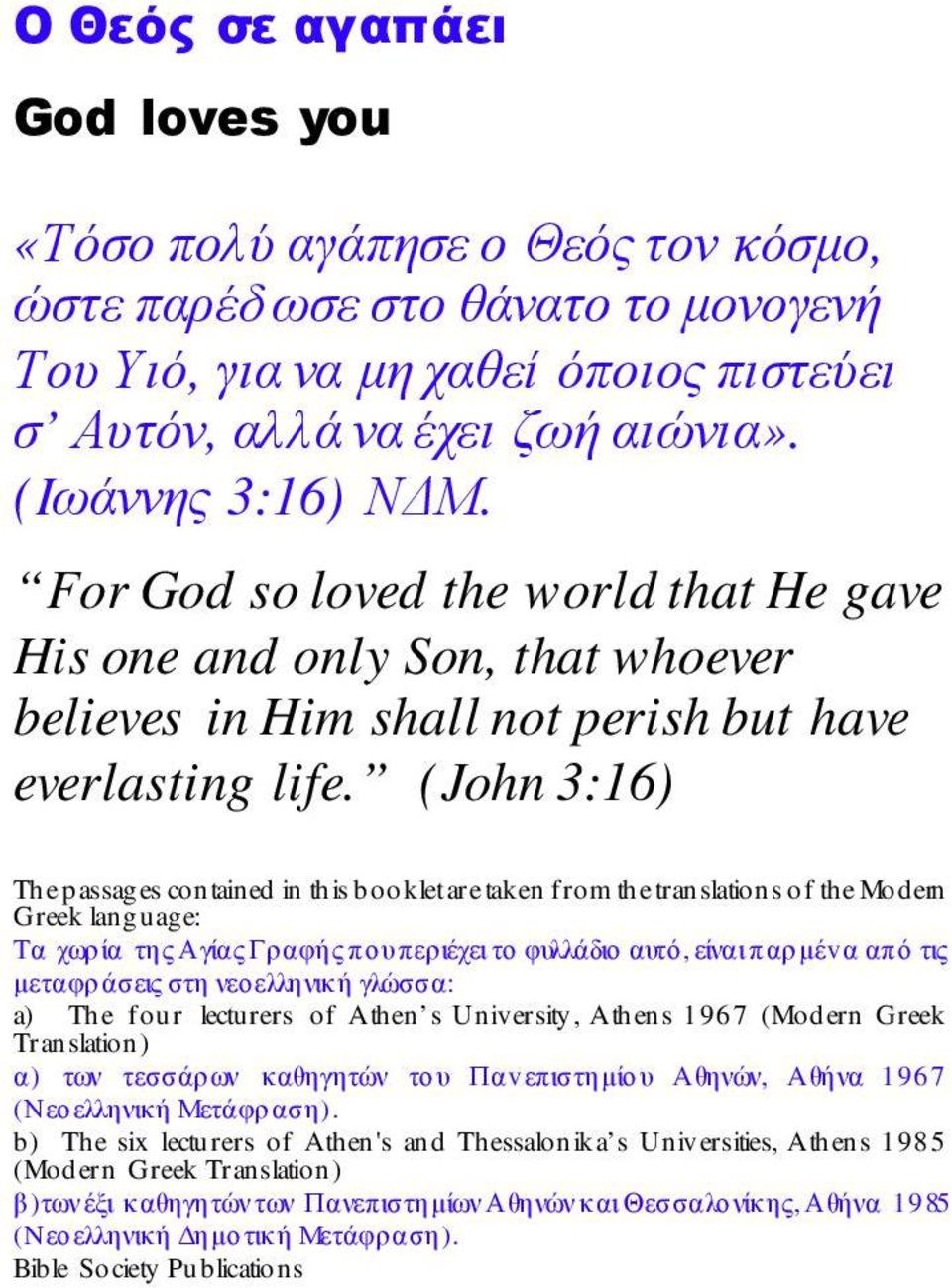 (John 3:16) The passages contained in this booklet are taken from the translations of the Modern Greek language: Τα χωρία της Αγίας Γραφής που περιέχει το φυλλάδιο αυτό, είναι παρµέvα από τις