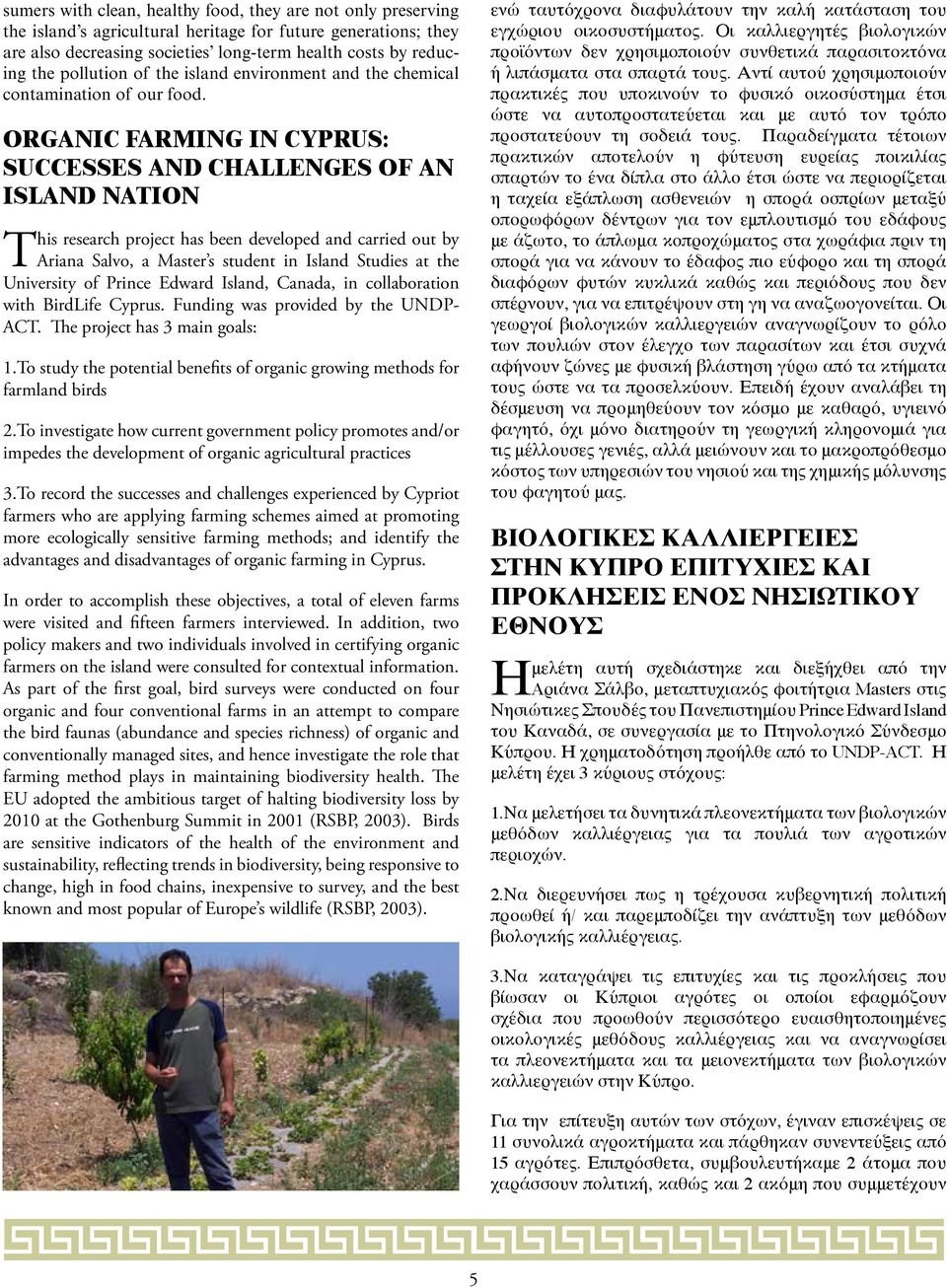 ORGANIC FARMING IN CYPRUS: SUCCESSES AND CHALLENGES OF AN ISLAND NATION This research project has been developed and carried out by Ariana Salvo, a Master s student in Island Studies at the