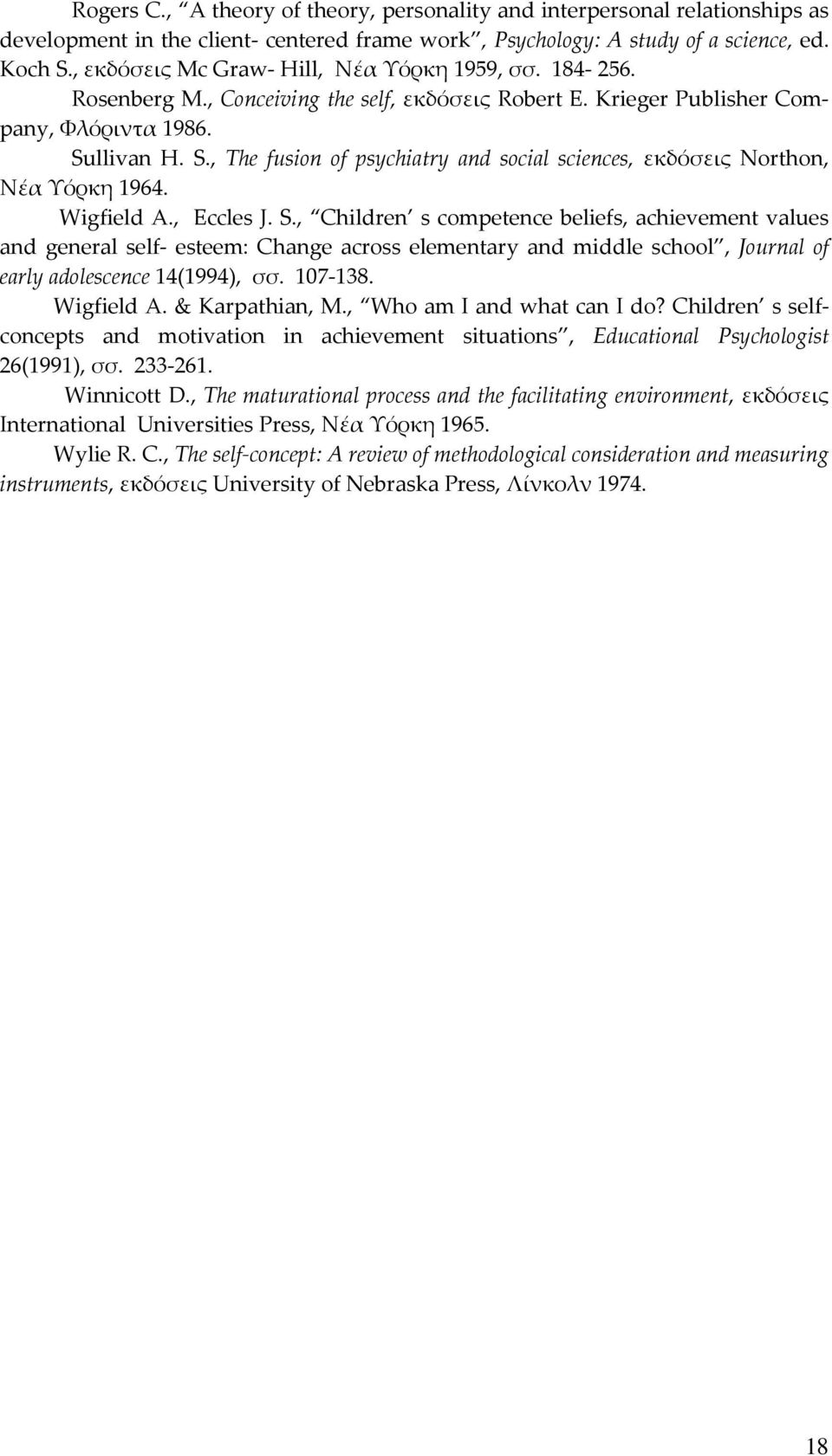 llivan H. S., The fusion of psychiatry and social sciences, εκδόσεις Northon, Νέα Υόρκη 1964. Wigfield A., Eccles J. S., Children s competence beliefs, achievement values and general self- esteem: Change across elementary and middle school, Journal of early adolescence 14(1994), σσ.