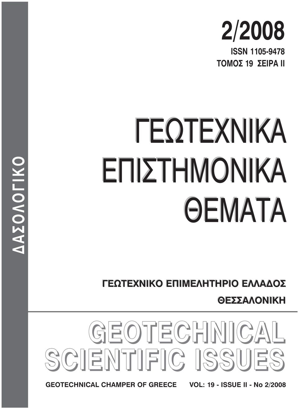 GEOTECHNICAL SCIENTIFIC ISSUES GEOTECHNICAL