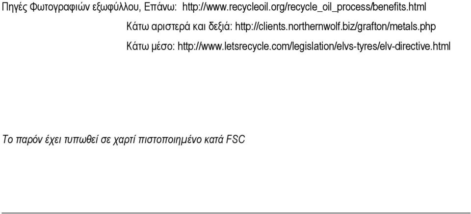 html Κάτω αριστερά και δεξιά: http://clients.northernwolf.biz/grafton/metals.