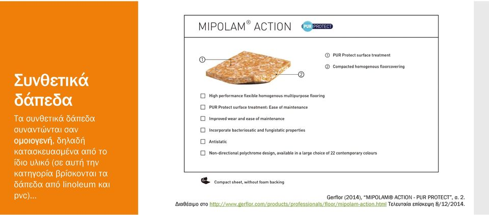 (2014), MIPOLAM ACTION - PUR PROTECT, σ. 2. Διαθέσιμο στο http://www.gerflor.