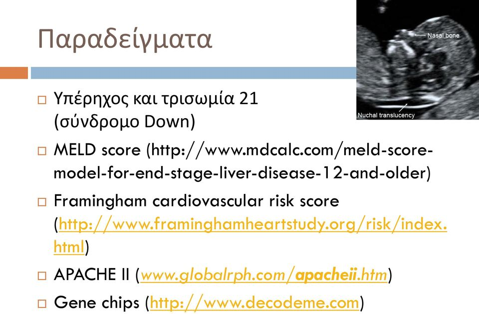 com/meld-scoremodel-for-end-stage-liver-disease-12-and-older) Framingham