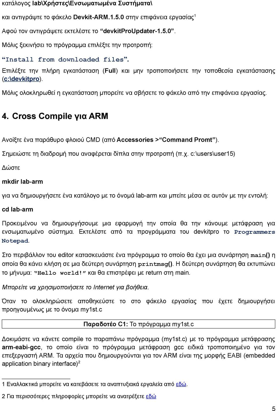 Cross Compile για ARM Ανοίξτε ένα παράθυρο φλοιού CMD (από Accessories > Command Promt ). Σημειώστε τη διαδρομή που αναφέρεται δίπλα στην προτροπή (π.χ.