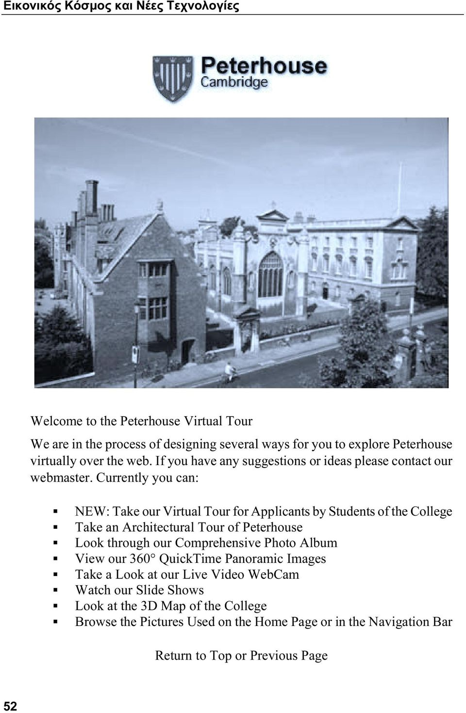 Currently you can: NEW: Take our Virtual Tour for Applicants by Students of the College Take an Architectural Tour of Peterhouse Look through our Comprehensive