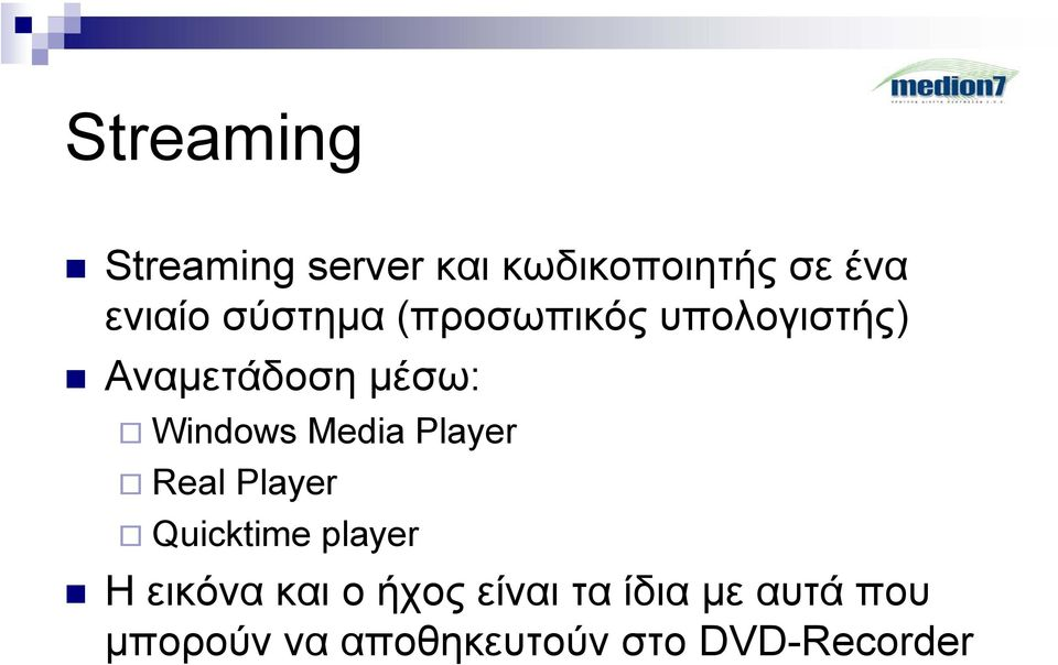 Media Player Real Player Quicktime player Η εικόνα και ο ήχος